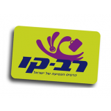 125 NIS Rav Kav Transportation card