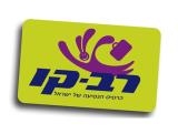 125 NIS Rav Kav Transportation card
