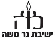 Ner Moshe