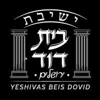 Bais Dovid