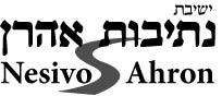 Nesivos Ahron