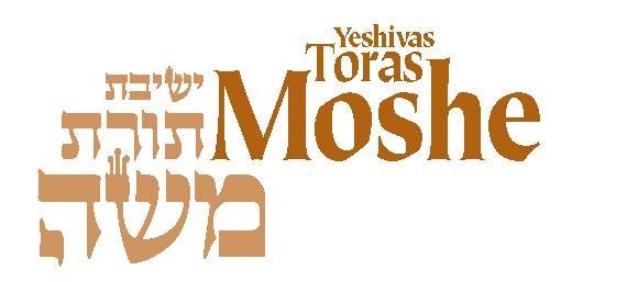Toras Moshe